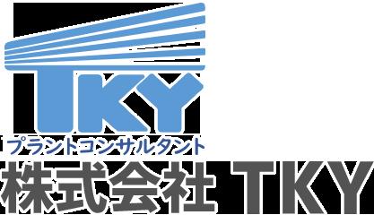株式会社TKY プラントコンサルタント事業