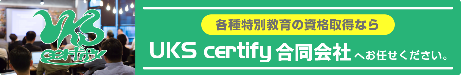 UKS certify合同会社 各種特別教育の資格取得なら
